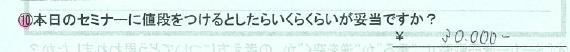 神奈川県川崎市青木琢磨さん価格3万