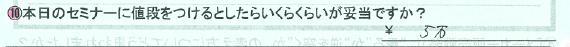 静岡県清水区田代勝俊さん価格5万