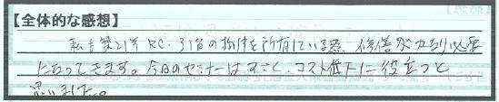 和歌山県有田郡久保幸生さん全体感想