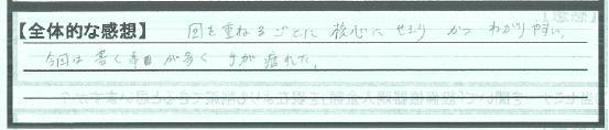 東京都中央区小原洋一さん全体感想
