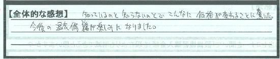 埼玉県春日部市荒井泰典さん全体感想