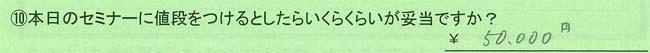 10愛知県名古屋市奥村秀喜さん