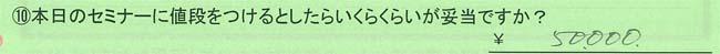 10大阪府羽曳野市宗川拓也さん