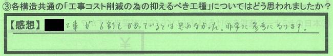 03抑える_愛知県名古屋市奥村秀喜さん