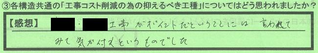 03抑える_神奈川県横浜市松田晴之さん