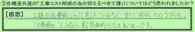 03抑える_岐阜県大垣市渡部一詩さん