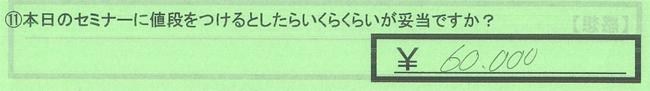 11値段_東京都町田市塚田茂さん
