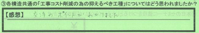 03抑える_大阪府吹田市IMさん