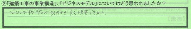 02ビジネス_岡山県倉敷市田中誠さん