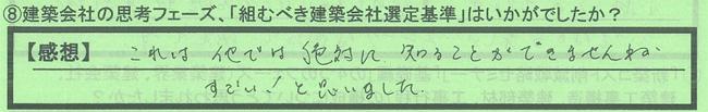 08思考ph_神奈川県横浜市松田晴之さん