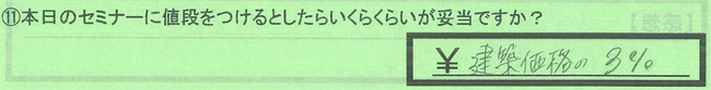 11値段_大阪府羽曳野市宗川拓也さん