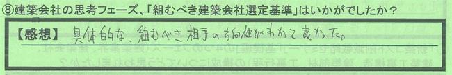 08思考ph_埼玉県春日部市新井泰典さん