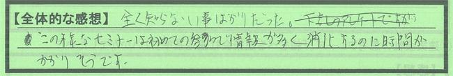 00全体_東京都世田谷区TKさん