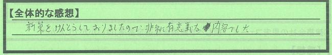 00全体_神奈川県川崎市須山弘孝さん