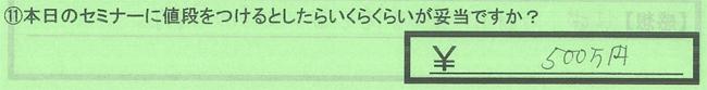 11値段_岐阜県可児市OJさん