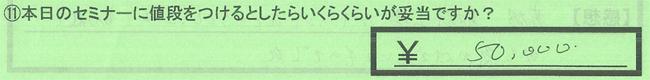 11値段_神奈川県横浜市松田晴之さん