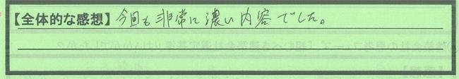00全体_埼玉県蕨市依田和也さん