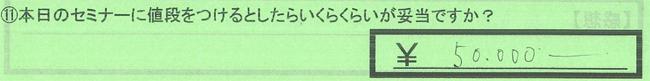 11値段_大阪府吹田市IMさん