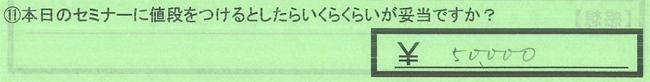 11値段_静岡県静岡市OHさん