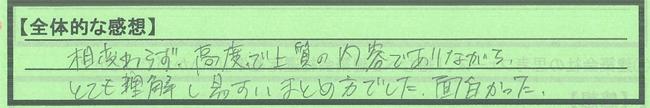 00全体_大阪府羽曳野市宗川拓也さん