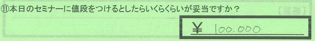 11値段_岐阜県大垣市渡部一詩さん
