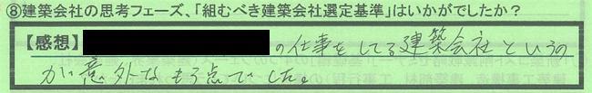 08思考ph_埼玉県蕨市依田和也さん