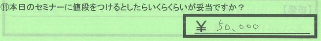11値段_埼玉県春日部市新井泰典さん