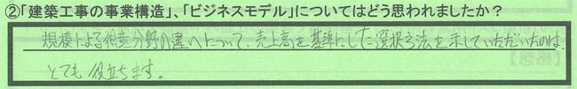02ビジネス_岐阜県大垣市渡部一詩さん