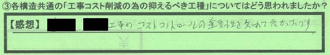 03抑える_神奈川県川崎市須山弘孝さん