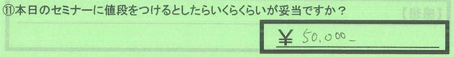 11値段_群馬県太田市OSさん