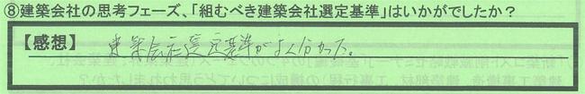 08思考ph_神奈川県横浜市THさん