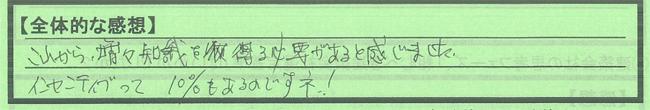 00全体_岐阜県可児市OJさん