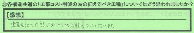 03抑える_岡山県倉敷市田中誠さん