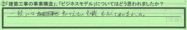 02ビジネス_埼玉県蕨市依田和也さん