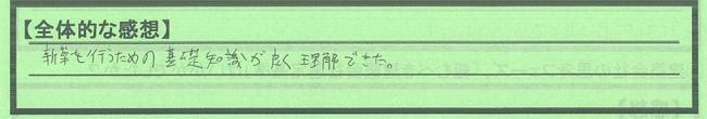 00全体_岡山県倉敷市田中誠さん