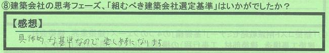 08思考ph_岡山県倉敷市田中誠さん