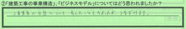 02ビジネス_愛知県名古屋市奥村秀喜さん