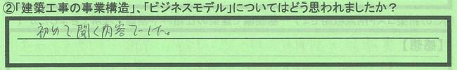 02ビジネス_東京都江東区SNさん