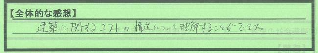 00全体_東京都江東区SNさん
