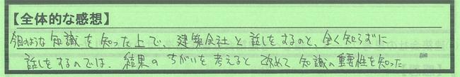 00全体_埼玉県春日部市新井泰典さん