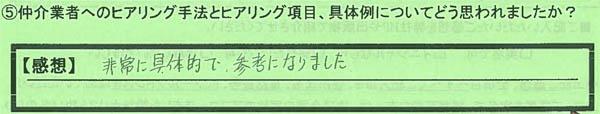05ヒアリング_神奈川県横浜市WIさん