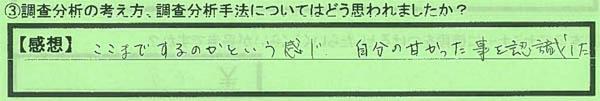 03調査分析手法_静岡県静岡市OHさん