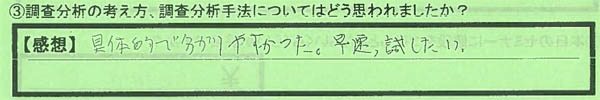 03調査分析手法_東京都世田谷区TKさん