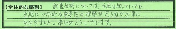 00全体_神奈川県横浜市WIさん