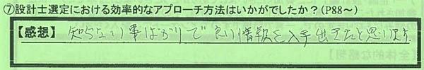 07設計士選定_東京都世田谷区TKさん
