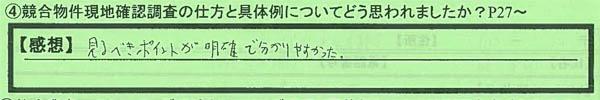 04現地確認調査_岡山県倉敷市田中誠さん