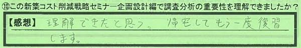 10調査重要性_東京都足立区SKさん