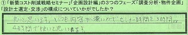 01フェーズ_東京都世田谷区TKさん