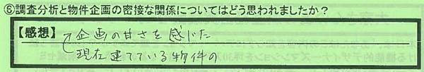 06調査と企画_静岡県静岡市OHさん