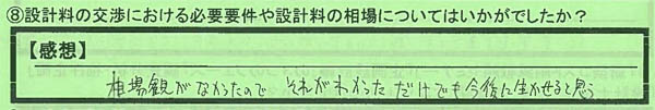 08設計料交渉_埼玉県春日部市匿名さん